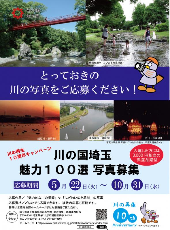 川の国埼玉魅力100選 写真募集チラシ