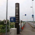 川幅日本一の標1