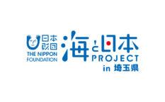 18 海と日本プロジェクトin埼玉