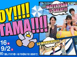 しらこばと水上公園ポスター