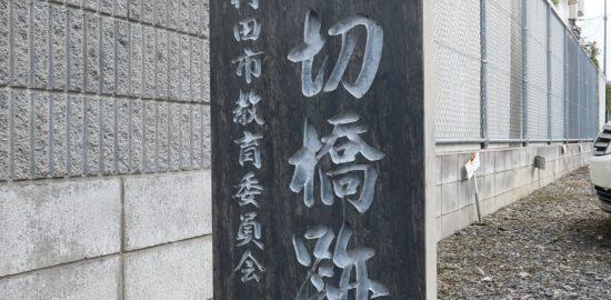 行田縁切橋