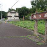 嵐山町縁切橋2