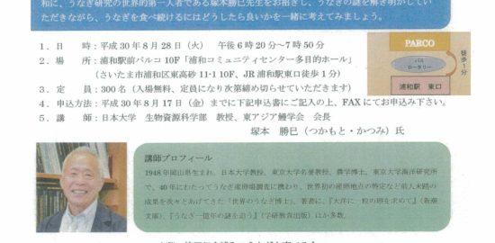 うなぎ1-1