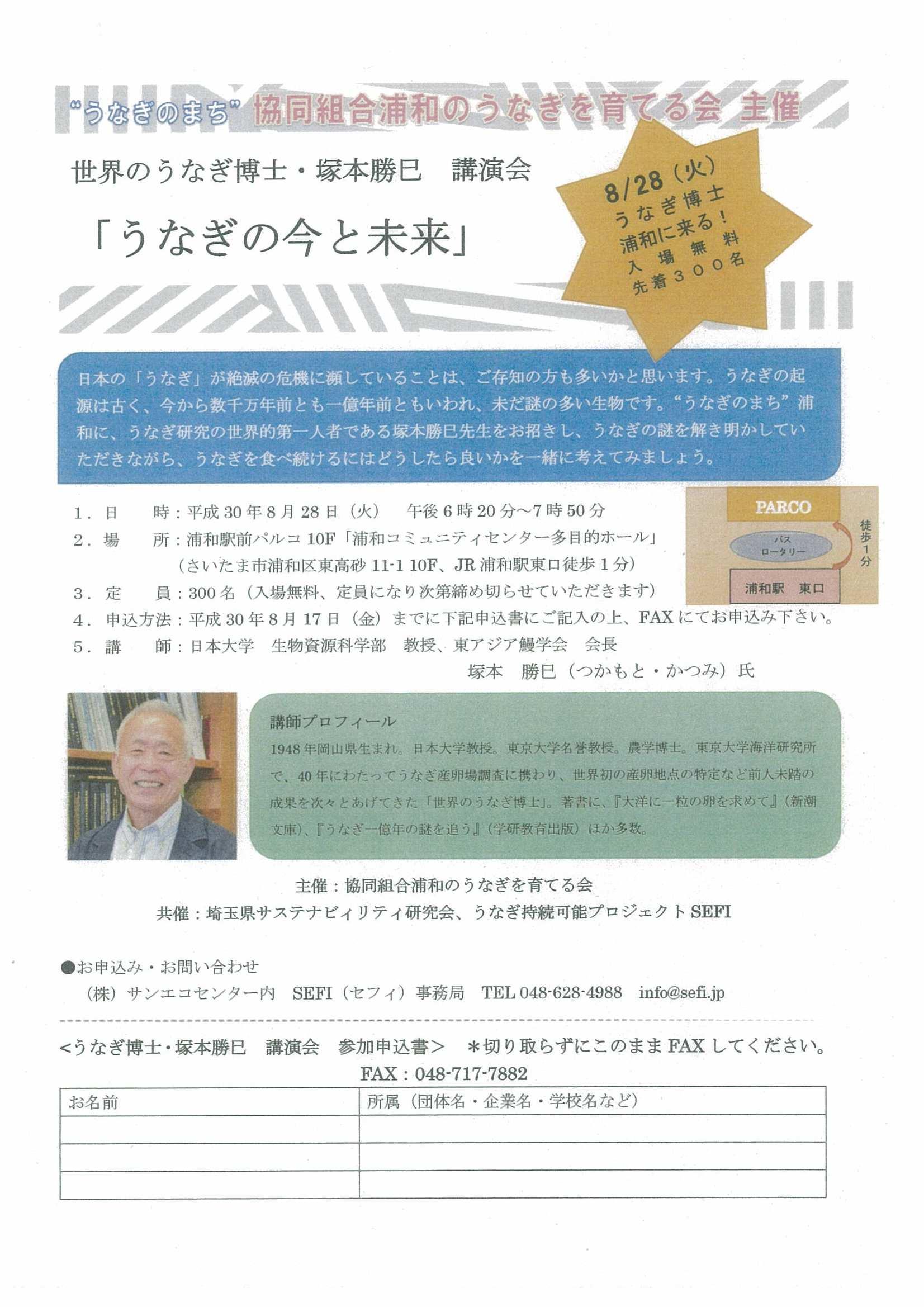 8 28開催 8 17締切 世界のうなぎ博士 塚本勝巳講演会 うなぎの今と