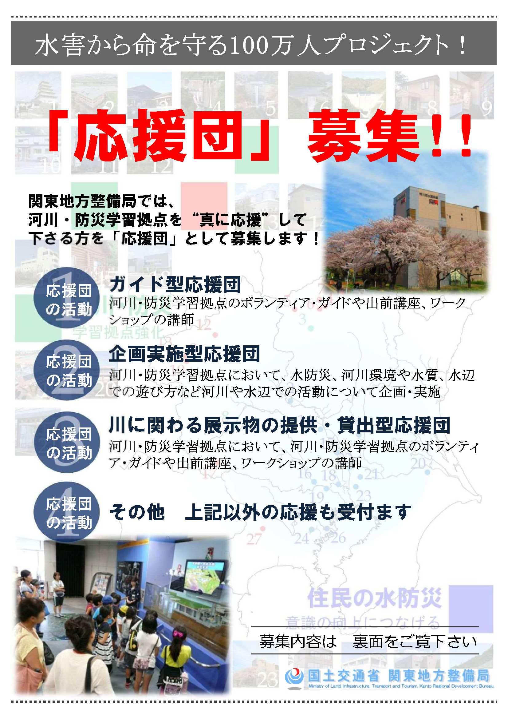【関東地整河川計画課】応援団募集チラシ -1