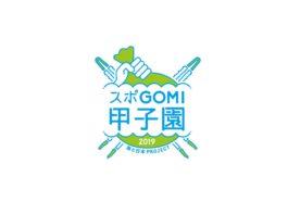 スポGOMI甲子園_ロゴ