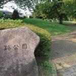足跡公園1