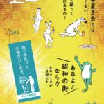 昭和の街ポスター