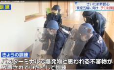 テロ訓練2