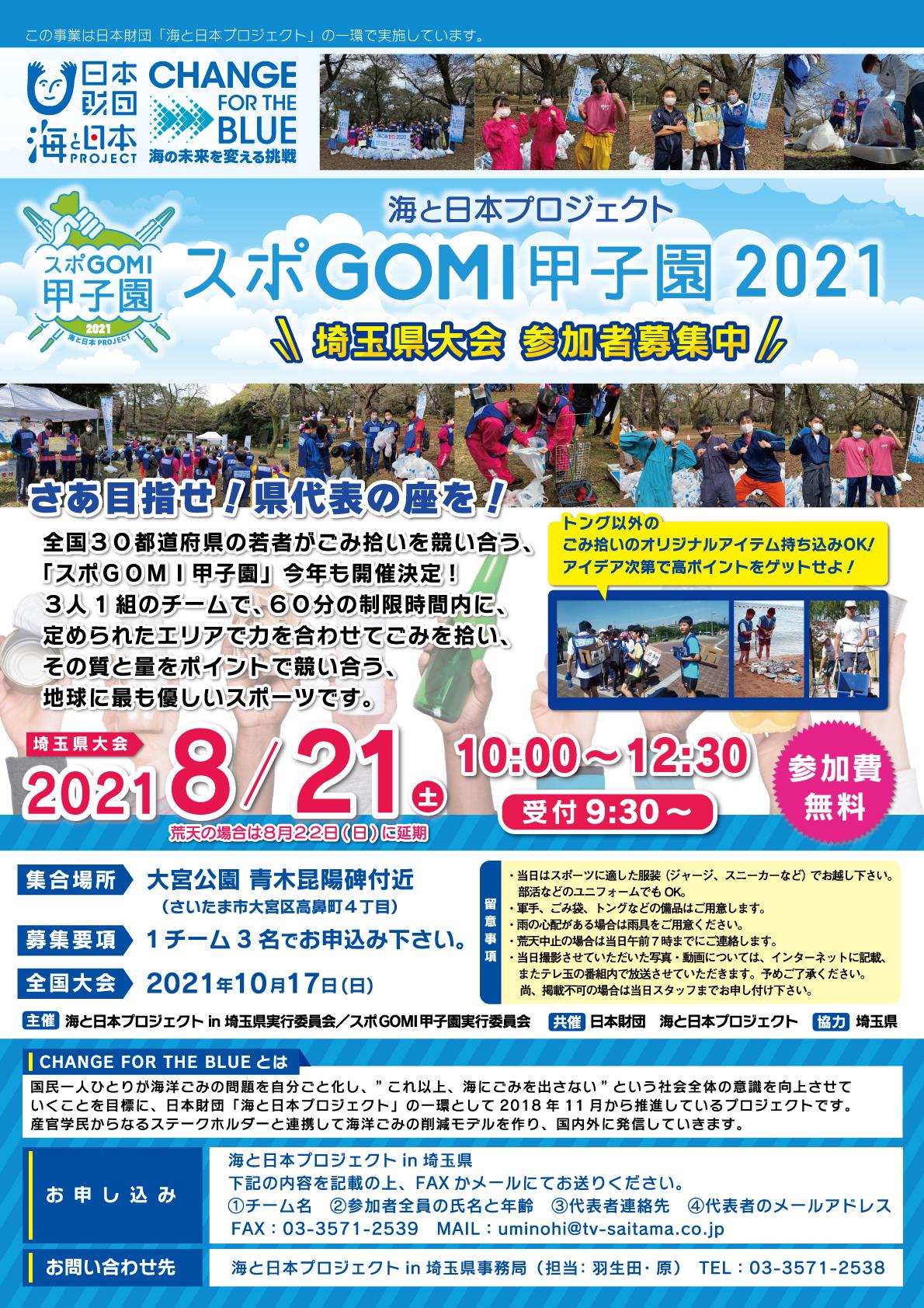 【スポGOMI甲子園埼玉県大会2021_表】